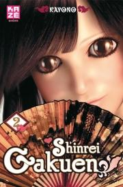 Kayono - Shinrei Gakuen T2 CV-087405-089746